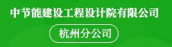 中節能建設工程設計院有限公司杭州分公司招聘信息