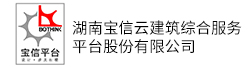 湖南寶信云建筑綜合服務平臺股份有限公司招聘信息