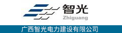 广西智光电力建设有限公司招聘信息