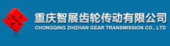 重庆智展齿轮传动有限公司招聘信息