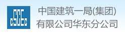 中国建筑一局(集团)有限公司华东分公司鎷涜仒淇℃伅