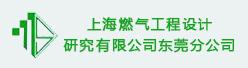 上海燃气工程设计研究有限公司东莞分公司招聘信息