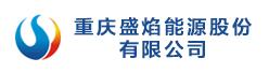 重庆盛焰能源股份有限公司招聘信息