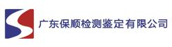 广东保顺检测鉴定有限公司招聘信息