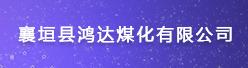 襄垣县鸿达煤化有限公司招聘信息