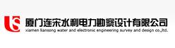 厦门连宋水利电力勘察设计有限公司招聘信息