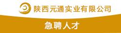 陕西元通实业有限公司招聘信息