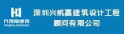 深圳兴凯嘉建筑设计工程顾问有限公司招聘信息
