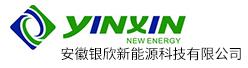 安徽银欣新能源科技有限公司鎷涜仒淇℃伅