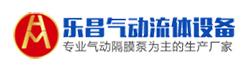安徽乐昌气动流体设备科技有限公司招聘信息