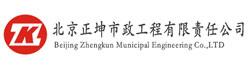 北京正坤市政工程有限责任公司招聘信息