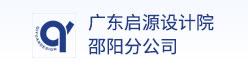 广东启源建筑工程设计院有限公司邵阳分公司招聘信息