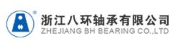 浙江八环轴承有限公司招聘信息
