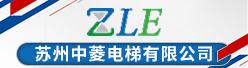 苏州中菱电梯有限公司招聘信息