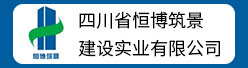 四川省恒博筑景建设实业有限公司鎷涜仒淇℃伅