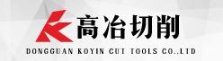 东莞市高冶切削工具有限公司招聘信息