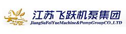 江苏飞跃机泵集团有限公司招聘信息
