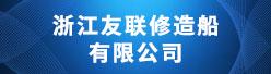 浙江友联修造船有限公司招聘信息
