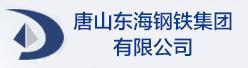 唐山东海钢铁集团有限公司招聘信息