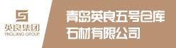 青岛英良五号仓库石材有限公司招聘信息