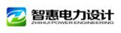 河北智惠电力工程设计有限公司招聘信息