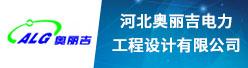 河北奥丽吉电力工程设计bte365公司_bte365取款多久到账_bte365手机版下载招聘信息