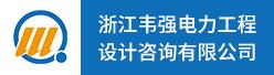 浙江韦强电力工程设计咨询有限公司招聘信息