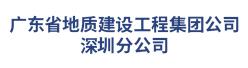 广东省地质建设工程集团公司深圳分公司招聘信息