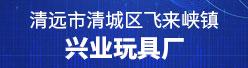清远市清城区飞来峡镇兴业玩具厂招聘信息