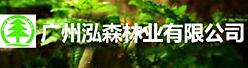 广州泓森林业有限公司招聘信息