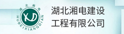 湖北湘电建设工程有限公司平安彩票娱乐平台信息