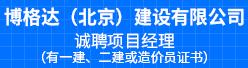 博格达(北京)建设有限公司招聘信息