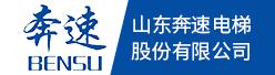 山东奔速电梯股份有限公司招聘信息