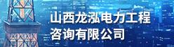 山西龙泓电力工程咨询有限公司招聘信息