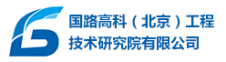 国路高科(北京)工程技术研究院千赢网页手机版真人版千赢网页登录网址信息