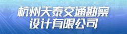 杭州天泰交通勘察设计有限公司招聘信息