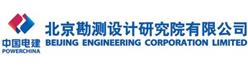 中国电建集团北京勘测设计研究院千赢网页手机版真人版千赢网页登录网址信息