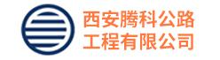 西安腾科公路工程有限公司招聘信息