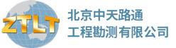 北京中天路通工程勘测有限公司招聘信息