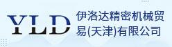伊洛达精密机械贸易(天津)有限公司招聘信息