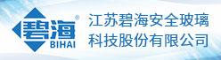江苏碧海安全玻璃科技股份有限公司招聘信息