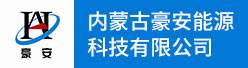 内蒙古豪安能源科技有限公司招聘信息