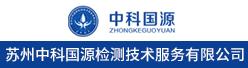 苏州中科国源检测技术服务有限公司招聘信息