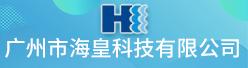 广州市海皇科技有限公司招聘信息