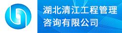 湖北清江工程管理咨询有限公司招聘信息