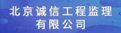 北京诚信工程监理有限公司招聘信息