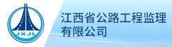 江西省公路工程监理有限公司招聘信息