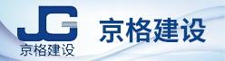 深圳市京格建设股份有限公司招聘信息