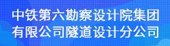 中铁第六勘察设计院集团有限公司隧道设计分公司招聘信息