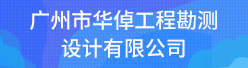 广州市华倬工程勘测设计有限公司招聘信息